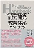 人事・教育担当者のための 能力開発・教育体系ハンドブック