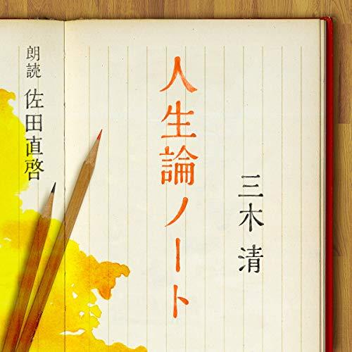 『人生論ノート』のカバーアート