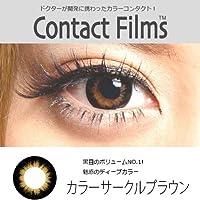 コンタクトフィルムズ☆カラーサークルブラウン 04BR-D(度つき)1枚入 (-8.00)