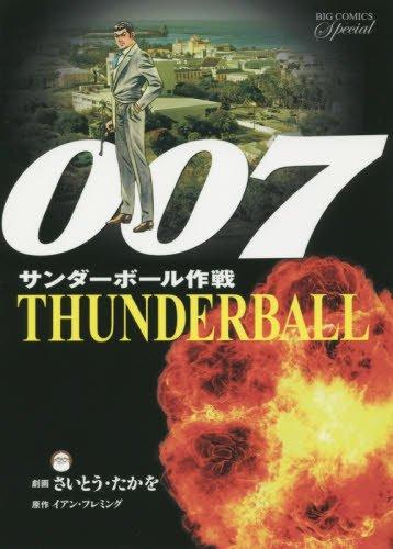 007 サンダーボール作戦 復刻版: THUNDERBALL (ビッグコミックススペシャル)