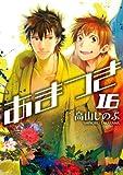 あまつき: 16 (ZERO-SUMコミックス)