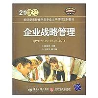 战略管理:理论与方法(21世纪经济管理教材)