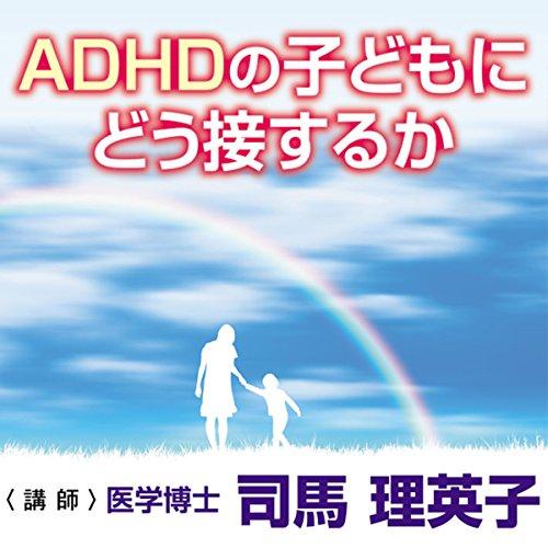 『ADHDの子どもにどう接するか』のカバーアート
