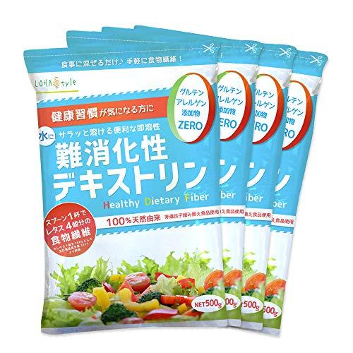 LOHAStyle 難消化性デキストリン サラッと溶ける特殊加工 フランス産 とうもろこし Non-GMO (2kg(500g×4袋))