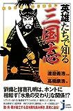 知れば知るほど面白い 英雄たちで知る三国志 (じっぴコンパクト新書)