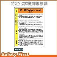 ユニット 特定化学物質標識 硫酸 815-13A 600×450×1.2mm厚 エコユニボード