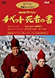 NHKスペシャル チベット死者の書[DVD]