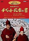 NHKスペシャル チベット死者の書[VWDZ-8526][DVD]