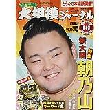 スポーツ報知 大相撲ジャーナル2020年5月号