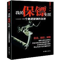 My bodyguard career (new version): an underworld bodyguard readme(Chinese Edition)