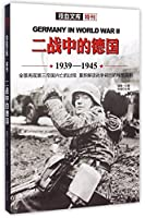 Germany in World War II (1939-1945) (Chinese Edition)