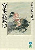 宮本武蔵〈7〉 4061965204 Book Cover