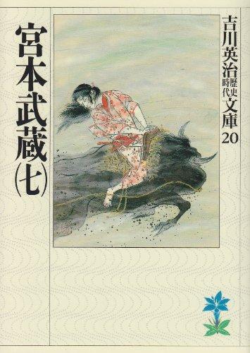 宮本武蔵(七) (吉川英治歴史時代文庫)