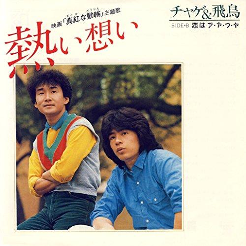 熱い想い - CHAGE and ASKA