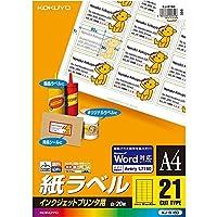 コクヨ インクジェット用 紙ラベル スタンダード A4 21面 20枚 KJ-8160 【まとめ買い3冊セット】