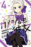 カノジョも彼女(4) (講談社コミックス)