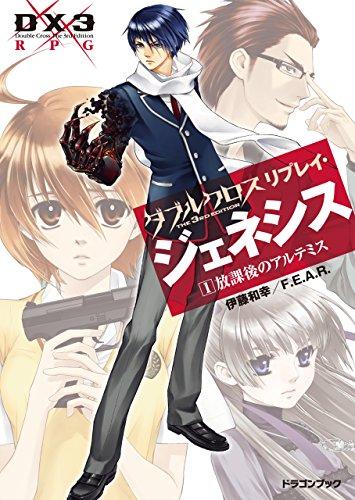 ダブルクロス The 3rd Edition リプレイ・ジェネシス1 放課後のアルテミス (富士見ドラゴンブック)