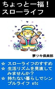 [夢ツキ倶楽部]のちょっと一福!スローライフ 生活知恵袋シリーズ