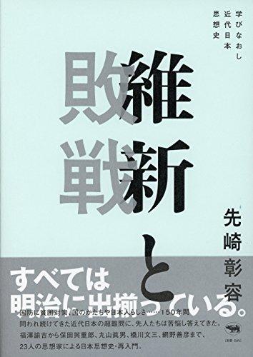 維新と敗戦: 学びなおし近代日本思想史