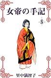 女帝の手記 5巻