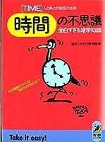 """時間(TIME)の不思議 面白すぎる雑学知識―なぜ食後のクスリは""""30分以内""""なのか?人と時との秘密の法則 (青春BEST文庫)"""