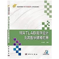 MATLAB程序设计及其数学建模应用 普通高等教育电气信息类应用型规划教材