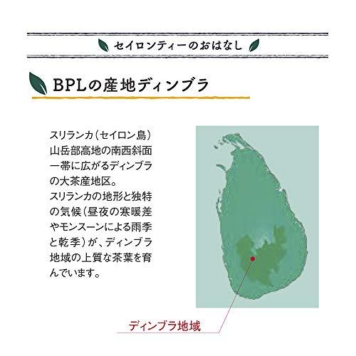 BPL『セイロンティーガーデンズクラシックティーピュアブラック』