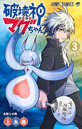 破壊神マグちゃん コミック 1-3巻セット