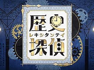 歴史探偵(NHKオンデマンド)
