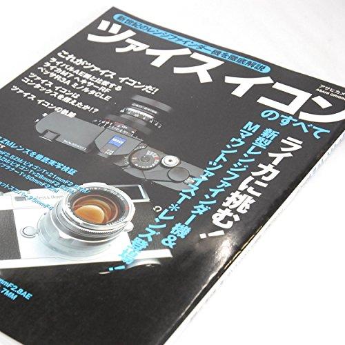 ツァイスイコンのすべて―ライカに挑む!新型レンジファインダー機、満を持して登場! (Asahi original)