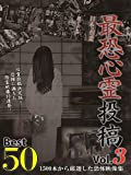最恐心霊投稿Best50 Vol.3 1500本から厳選した恐怖映像集