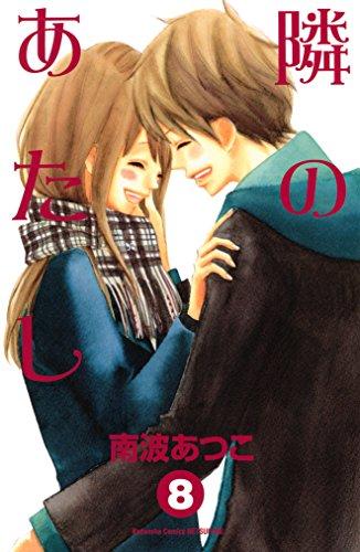 隣のあたし(8) (別冊フレンドコミックス)