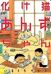 化け猫あんずちゃん (コミックボンボンコミックス)