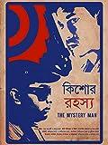 Kishor Rahasya (The Mystery Man)
