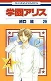 学園アリス 29 (花とゆめコミックス)