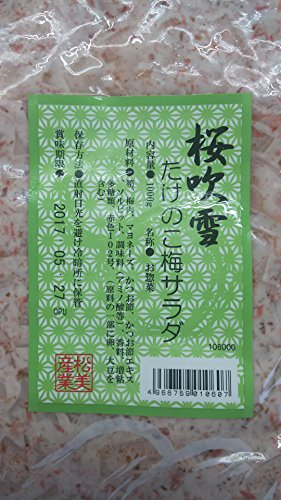 小鉢 桜吹雪 たけのこ 梅サラダ 1kg 業務用 惣菜