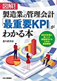 図解! 製造業の管理会計「最重要KPI」がわかる本 会社を本当に良くして事業復活するための徹底解説