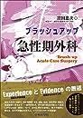ブラッシュアップ急性期外科 Brush up Acute Care Surgery