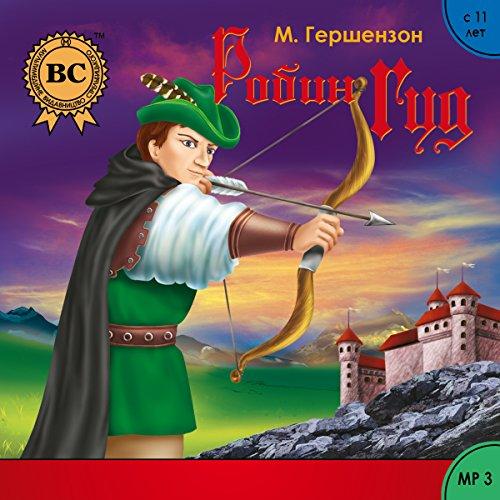 Robin Gud audiobook cover art