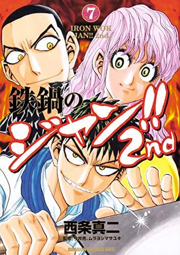 鉄鍋のジャン!!2nd 7 (ドラゴンコミックスエイジ)