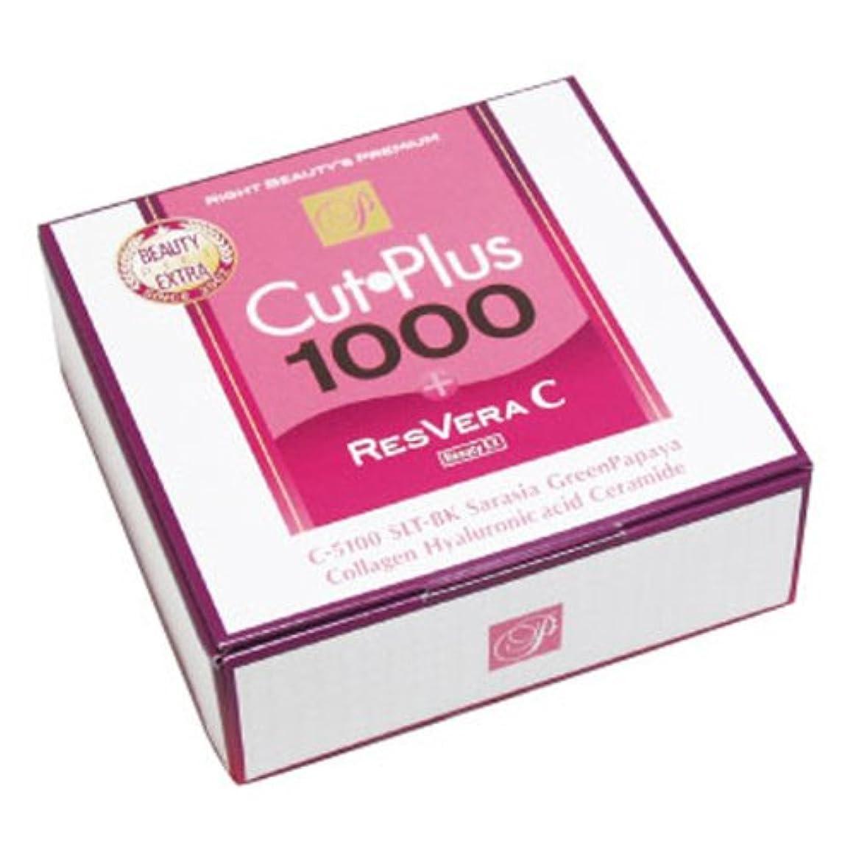 ヘルシー常にスリップシューズカットプラス1000 レスベラC (2.2g×30包)