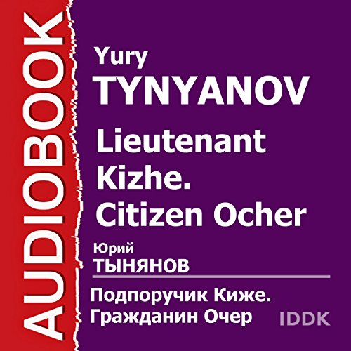 Lieutenant Kizhe, Citizen Ocher [Russian Edition] audiobook cover art