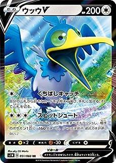 ポケモンカードゲーム S1W 051/060 ウッウV 無 (RR ダブルレア) 拡張パック ソード