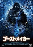 ゴーストメイカー[DVD]