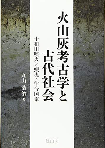 火山灰考古学と古代社会 十和田噴火と蝦夷・律令国家の詳細を見る