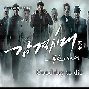 감격시대 : 투신의 탄생 Part.3 (Music from the Original TV Series)