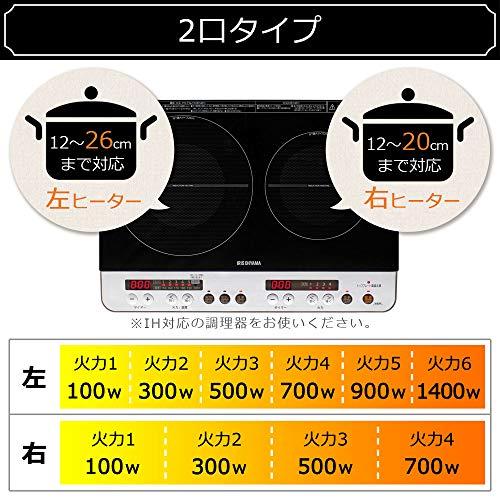 アイリスオーヤマ『2口IHコンロ脚付(IHK-W12SP)』