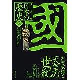 漫画版 日本の歴史(2) 大和政権と天皇の世紀 ―古墳時代2・飛鳥時代・奈良時代― (集英社文庫)