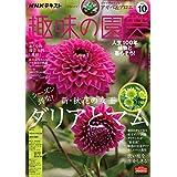 NHK 趣味の園芸 2020年 10月号 [雑誌] (NHKテキスト)