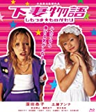 下妻物語[Blu-ray/ブルーレイ]